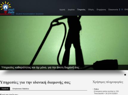 Ιστοσελίδα Smart Studios - Υπηρεσίες