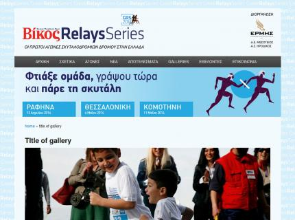 Greek Relays - Gallery
