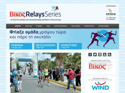 Greek Relays - Home