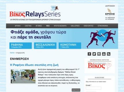 Greek Relays - News