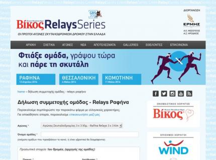 Greek Relays - Register